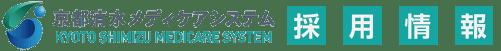 京都清水メディケアシステム 採用サイト